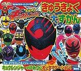 Uchu Sentai Kyuranger Ultimate Visual Dictionary