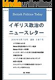 イギリス政治のニュースレター: 2016年9月7日号