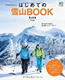 ランドネ特別編集 はじめての雪山BOOK (エイムック 3233)