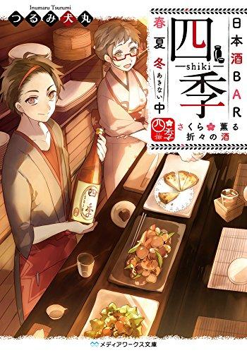 日本酒BAR「四季」春夏冬中 さくら薫る折々の酒 (メディアワークス文庫)