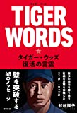 TIGER WORDS: タイガー・ウッズ 復活の言霊