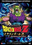DragonBall Z: Vegeta Saga 2 - Ultimate Sacrifice