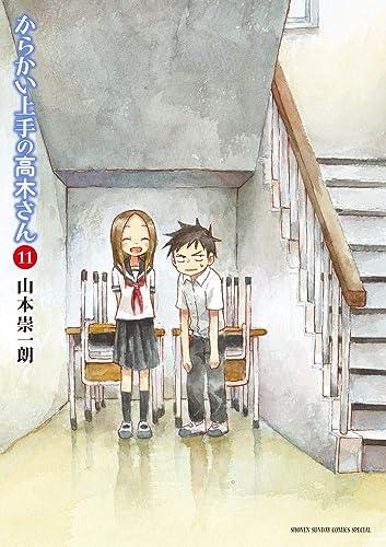 からかい上手の高木さん(11) (ゲッサン少年サンデーコミックス) Kindle版