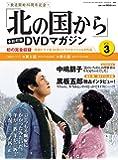 「北の国から」全話収録 DVDマガジン 2017年 3号 4月11日号【雑誌】