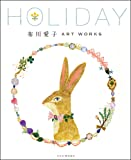 布川愛子 ART WORKS HOLIDAY (玄光社MOOK)