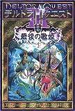デルトラ・クエスト3 (4) 最後の歌姫