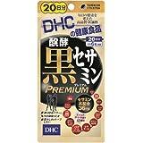DHC20日醗酵黒セサミンプレミアム