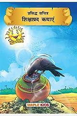 Moral Stories (Illustrated) (Hindi) Paperback