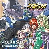 スーパーロボット大戦 ORIGINAL GENERATION THE SOUND CINEMA Vol.1