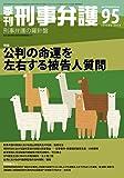 季刊 刑事弁護95号