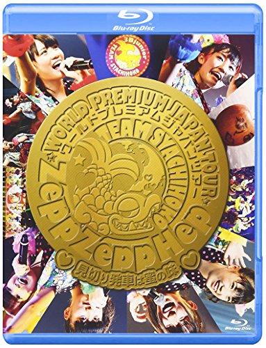 Zeppzepphep World Premium Japan Tour 2013~ Snap Decision the Taste of Honey - (Blu-ray)