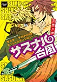 ~ Art of Sasunaru typhoon-Utsusemi (CLAP Comics anthology 35) (2010) ISBN: 4862017347 [Japanese Import]