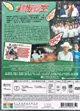 IQ Dudettes DVD Format / Cantonese and Mandarin Audio with English and Chinese Subtitles