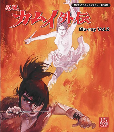 That Anime Library 56ND Collection Shinobi Wind The Legend Gaiden Kamui Blu-ray Vol. 2