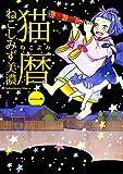 猫暦 (ねこよみ) 一巻 (ねこぱんちコミックス)