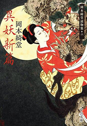異妖新篇 岡本綺堂読物集六 (中公文庫)
