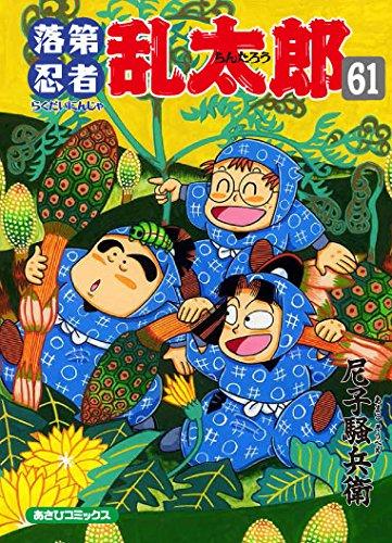 落第忍者乱太郎 61 (あさひコミックス)