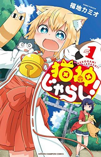猫神じゃらし!(1) / 福地カミオの商品画像