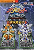 Medarot card b bottle Official Strategy Guide (Overlord game Special 174) (2000) ISBN: 4063431746 [Japanese Import]