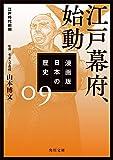 漫画版 日本の歴史 9 江戸幕府、始動 江戸時代前期 (角川文庫)