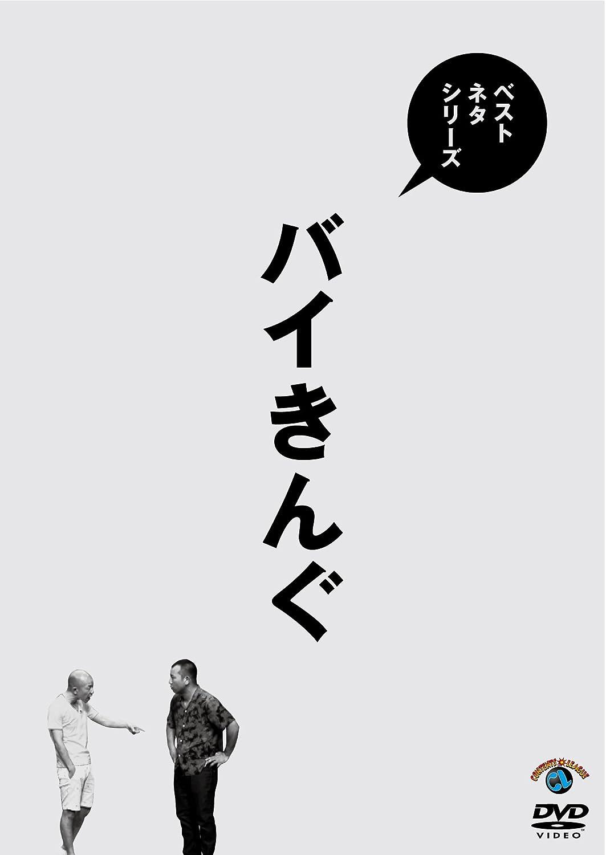 ベストネタシリーズ バイきんぐ [DVD]
