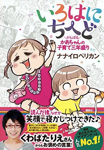 たまご絵日記2~かあちゃん2年目のリアル~
