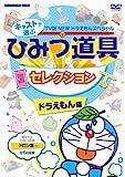 Animation - Fujiko.F.Fujio Gensaku TV Ban New Doraemon Special Cast Ga Erab Himitsu Dogu Selection Doraemon Hen [Japan DVD] PCBE-53811