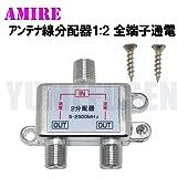 【あいくりっくオリジナル AMIRE アンテナ 1:2分配器】 地デジ・BS・CS対応 アンテナ線 2分配器 全端子通電でアンテナ給電対応