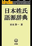 日本姓氏語源辞典 (人名力)