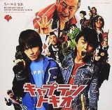 Captain Tokio: Sound & Music Al by Original Soundtrack (2007-02-16)