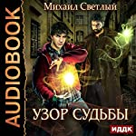Destiny Pattern [Russian Edition]   Michael Svetly