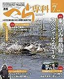 月刊へら専科 2019年 07 月号 [雑誌]