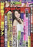 週刊アサヒ芸能 2019年 4/25 号 [雑誌]