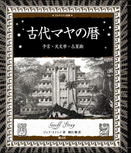 古代マヤの暦:予言・天文学・占星術 (アルケミスト双書)