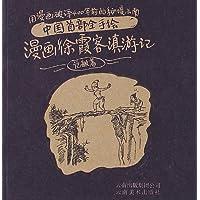 中国首部全手绘漫画徐霞客滇游记