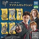 Takara Tomy Wizarding World of Harry Potter Item Selection Keychain Figure ~1.5