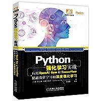 Python强化学习实战:应用OpenAI Gym和TensorFlow精通强化学习和深度强化学习