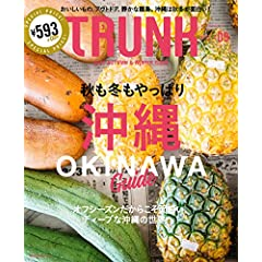 TRUNK 最新号 サムネイル
