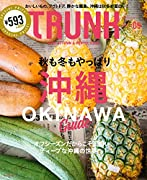 TRUNK〔トランク〕Vol.9 (NEKO MOOK)
