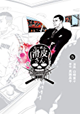 闇金ウシジマくん外伝 らーめん滑皮さん(5) (ビッグコミックススペシャル)