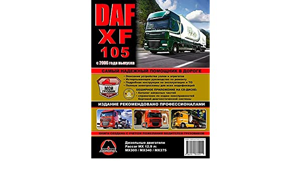 Repair manual for daf xf105 cars from 2006 the book describes the repair manual for daf xf105 cars from 2006 the book describes the repair operation and maintenance of a car alexandr pereshein ebook amazon fandeluxe Image collections
