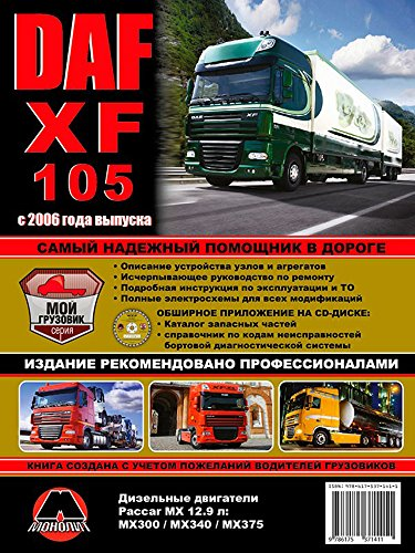 Repair manual for daf xf105 cars from 2006 the book describes the repair manual for daf xf105 cars from 2006 the book describes the repair fandeluxe Image collections