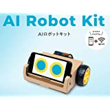 obniz スターターキット/AI Robot Kit - スマホでもプログラム。最新AIでロボットを動かす