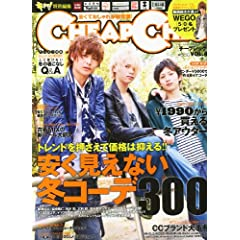 CHEAP CHIC 最新号 サムネイル