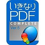 いきなりPDF Ver.5 COMPLETE  (最新)|win対応|ダウンロード版