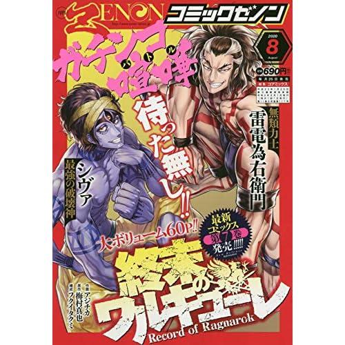 月刊コミックゼノン 表紙画像