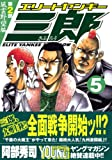 Elite Yankee Saburo Part 2 Fengyun ambition Hen (5) (Young Magazine Comics) (2006) ISBN: 4063614778 [Japanese Import]