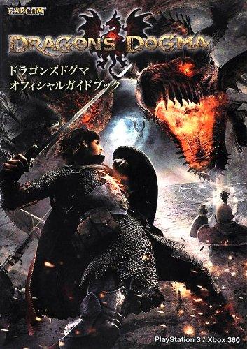 ドラゴンズドグマ オフィシャルガイドブック (カプコンオフィシャルブックス) Capcom