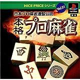 NICE PRICE シリーズ Vol.1 日本プロ麻雀連盟公認 本格プロ麻雀