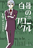 白暮のクロニクル(4) (ビッグコミックス)
